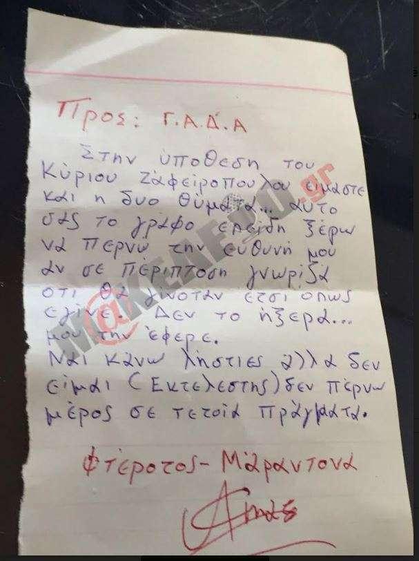 Foto: Shënimi i Eno Matës për policinë greke
