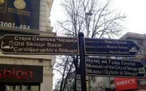 Shkupi i kërkon ndihmë Prishtinës për zbatimin e Ligjit për…