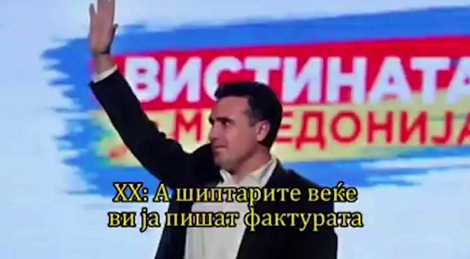Zaev  Shqiptarët nuk vlejnë as pesë para